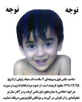 رئوفی e1609511174659 - از دختر بچههای گمشده در انزلی تا کودکانی در سراسر کشور!/ مفقودی در قرن 21